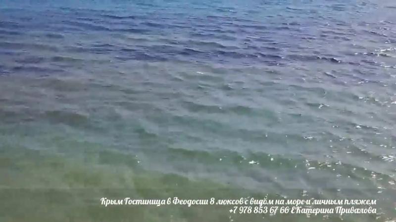 Гостиница в Феодосии 7(978)-853-67-66 с личным пляжем 8 люксов с видом на море Крыма.