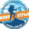 Линия отрыва - Активный отдых на Урале