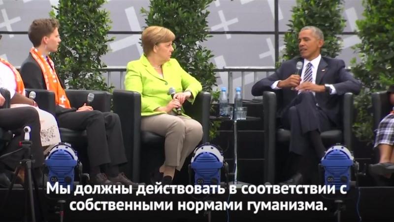 Обама в Берлине_ «Мы должны защищать наши ценности и идеалы»