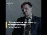 Соловьев об обысках в Открытой России