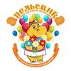 Аниматоры| Студия праздников Апельсинка | Минск