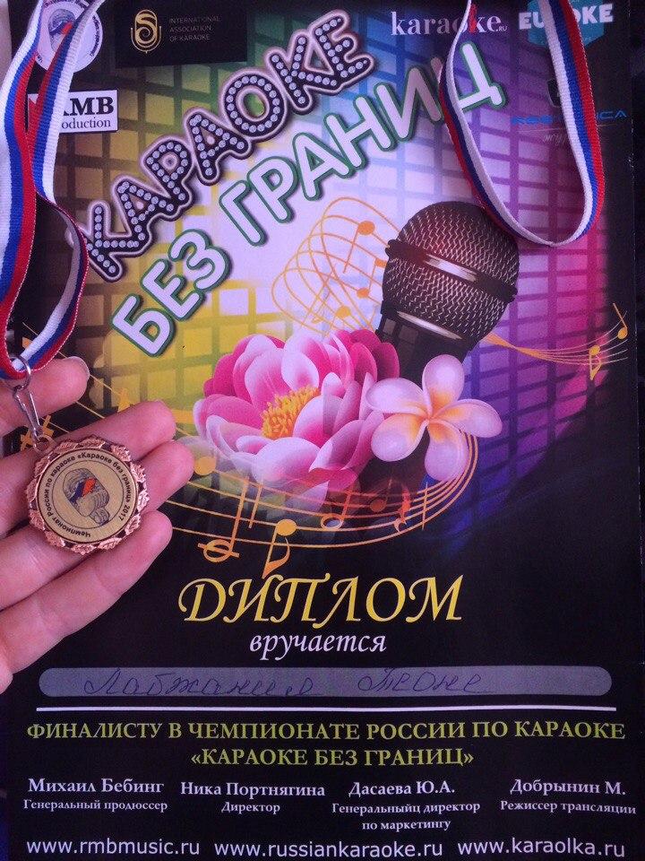 Финал Чемпионата России по караоке!