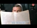 Тайны советского кино. Приключения Шерлока Холмса и доктора Ватсона