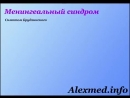 Менингиальный синдром Симптом Кернига Брудзинского и ригидности затылочных мышц