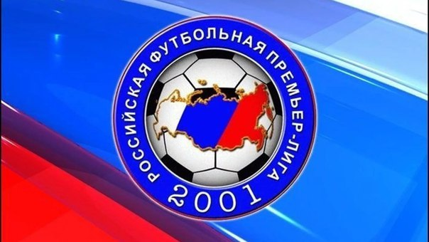 прогноз 4 тура чемпионата россии по футболу