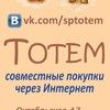 """Совместные покупки """"ТОТЕМ"""" г.Магнитогорск"""