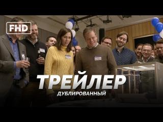 DUB | Трейлер: «Короче» / «Downsizing», 2017
