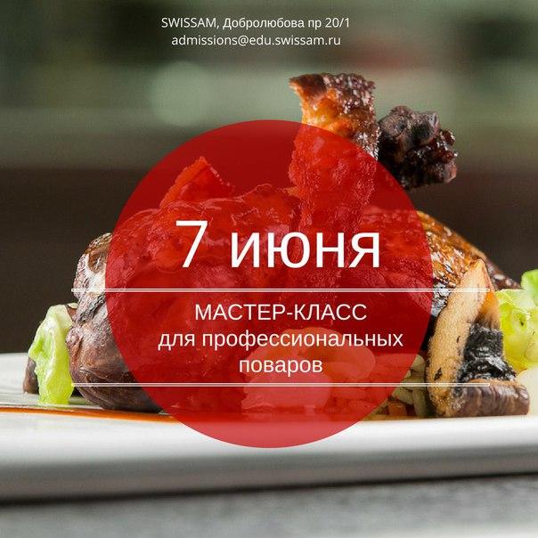 7 июня мы приглашаем профессиональных поваров на мастер-класс под руко