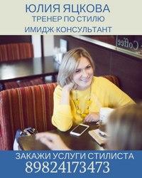 Юлия Яцкова