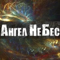 "Логотип РОК-ГРУППА ""АНГЕЛ НЕБЕС"" (СПб)"