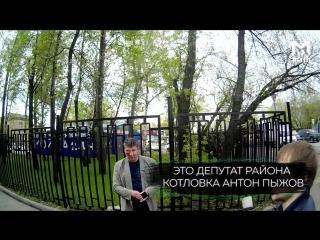 Депутат подрался с активистами из
