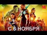 Дублированный трейлер фильма «Тор: Рагнарёк»