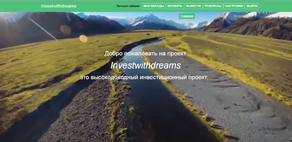Постер к новости Invest With Dreams