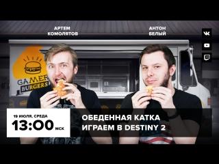 Обеденная катка с Артемом Комолятовым и Антоном Белым. Катаем в Destiny 2