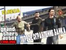GTA V Ограбление банка флик