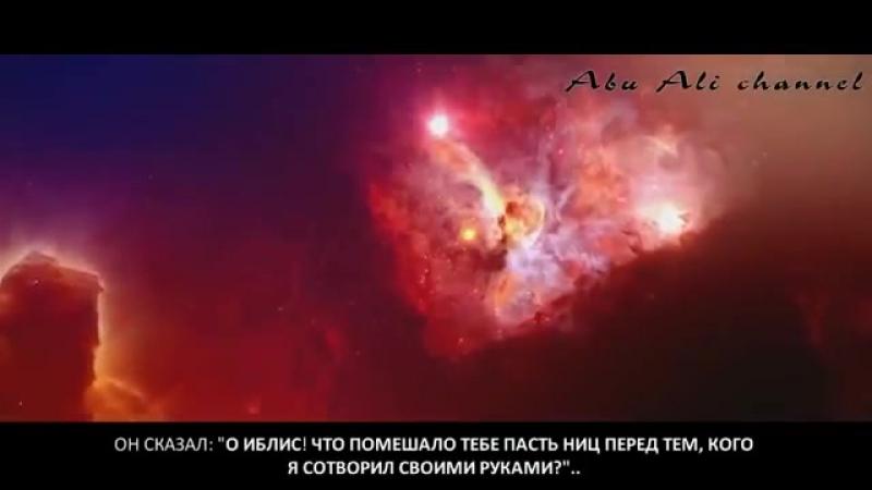 Иблис ( АузубиЛлях ) 3 часть