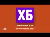 Мобильная игра - ХБ