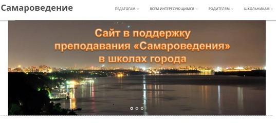 """Поддержка курса """"Самароведение"""""""