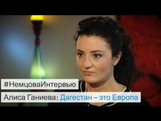 Дагестан - это Европа - писатель Алиса Ганиева в