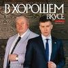 Журнал В хорошем вкусе Иркутск