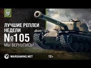 Лучшие Реплеи Недели с Кириллом Орешкиным #105 [World of Tanks]