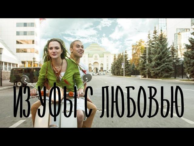 Фильм Из Уфы с любовью Трейлер 2017