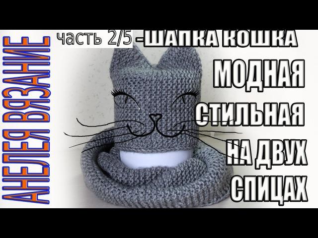 🌺ШАПКА СПИЦАМИ ШАПКА КОШКА СПИЦАМИ ШАПКА ЖЕНСКАЯ СПИЦАМИ Как связать шапку спицами