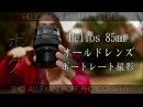 オールドレンズで ポートレート撮影 Helios 40 2 85mm F 1 5 レンズ vs Canon 85mm F 1 8 イルコ・ス 12479