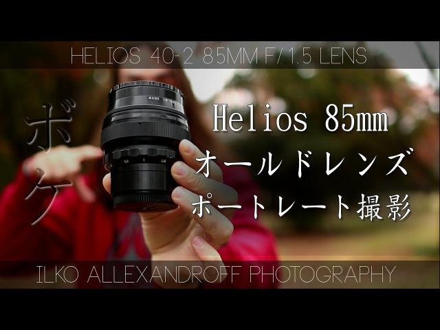 オールドレンズで ポートレート撮影 / Helios 40-2 85mm F/1.5 レンズ vs. Canon 85mm F/1.8【イルコ・ス12479