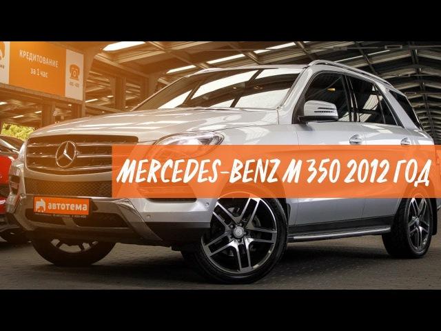 КЛАССИЧЕСКИЙ НЕМЕЦКИЙ ВНЕДОРОЖНИК MERCEDES-BENZ M 350 2012 ГОДА