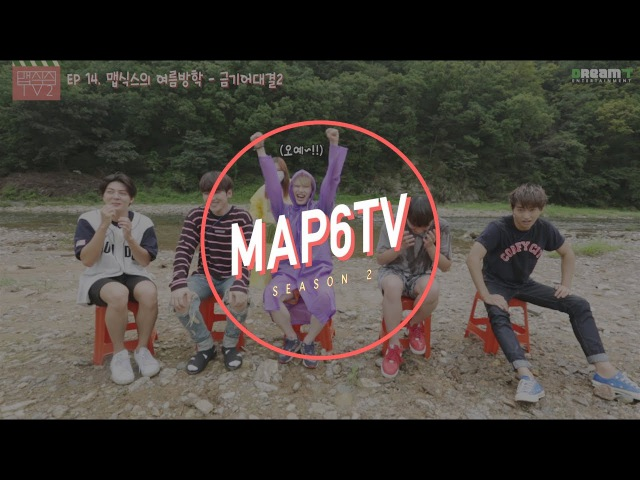 MAP6TV2 EP014 맵식스의 여름방학 금기어대결2