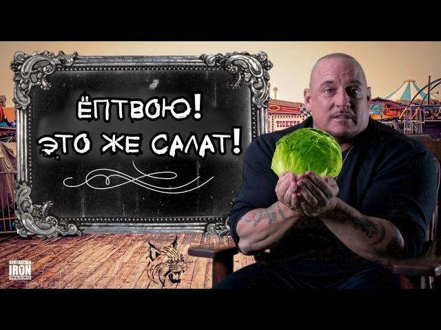 Грег Валентино - Ёптвою, это же салат! (18)