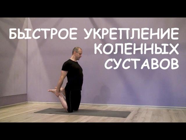 Упражнения для коленных суставов Что делать если болит колено под нагрузкой