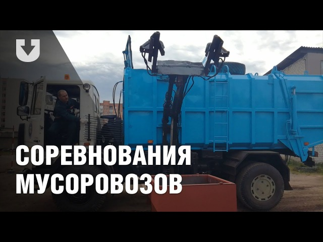 Состязания мусоровозов в Могилеве