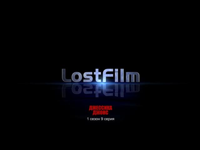 Джессика Джонс / Jessica Jones (1 сезон, 9 серия) LostFilm.TV
