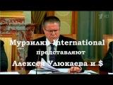 Алексей Улюкаев представляют Мурзилки International Опа! Взяточка! 2016