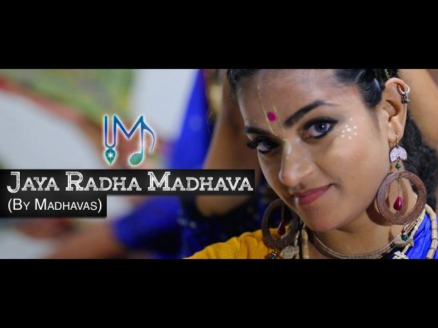 Jai Radha Madhava Kunj Bihari | Madhavas Rock Band