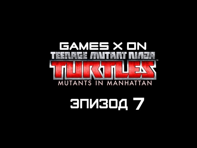 GXO ► Teenage Mutant Ninja Turtles: Mutants in Manhattan Эпизод 7 Генрал Крэнг