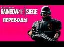 Rainbow Six Siege Смешные моменты (перевод) - Уголок отдыха (VanossGaming)