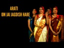 Arati Om Jai Jagdish Hare