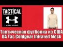 Тактическая термо футболка из США - UA Tac Coldgear Infrared Mock