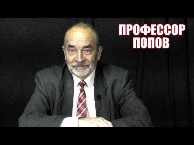 Вопрос о диктатуре пролетариата. Профессор Попов. Идеологическая борьба, часть 5.