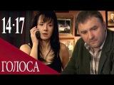 Голоса (14, 15, 16 серии) детектив, сериал, фильм