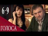 Голоса (6, 7, 8, 9 серии) детектив, сериал, фильм