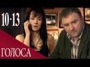 Голоса 10, 11, 12, 13 серии детектив, сериал, фильм