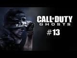 Прохождение Call of Duty Ghosts - Часть 13 Конечная станция (Без комментариев) 60 FPS
