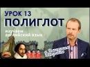 Полиглот Выучим английский за 16 часов Урок №13 Телеканал Культура