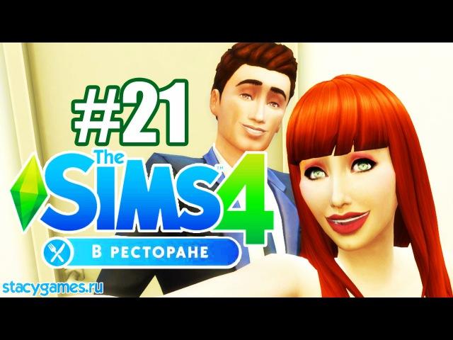 The Sims 4 В Ресторане 21 / БОЛЬШИЕ ПЕРЕМЕНЫ! / Stacy