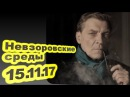 Александр Невзоров С допингом олимпиада гораздо интереснее 15 11 17 Невзоровск