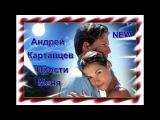 Андрей Картавцев - Прости меня(NEW)